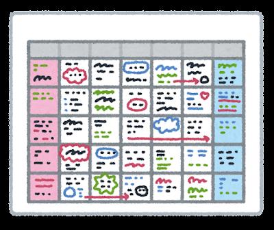 スケジュールが沢山書かれたカレンダーのイラスト