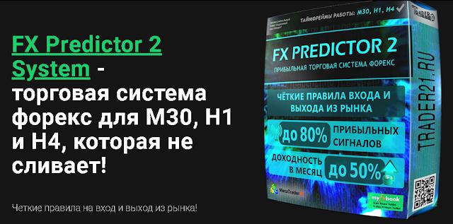 FX Predictor 2 - высокоточная торговая система форекс! (Andrey Almazov)