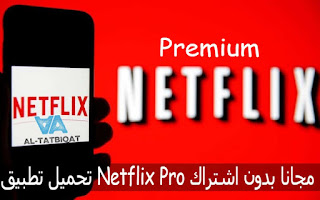 Free download Netflix Pro app without subscription