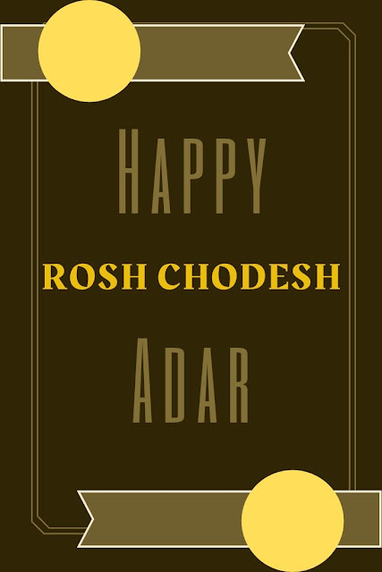 Happy Rosh Chodesh Adar Greeting Card | 10 Free Beautiful Cards | Happy New Month | Jewish Twelfth Month