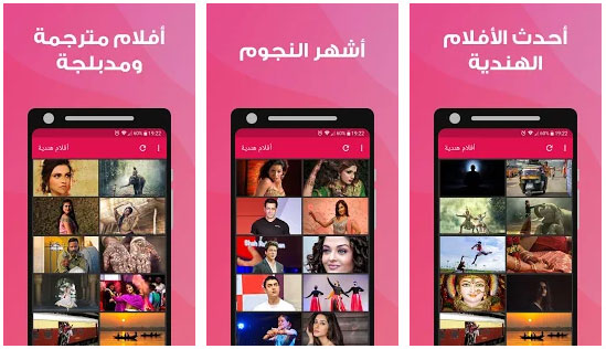 تطبيق لمشاهدة المسلسلات الهندية المدبلجة