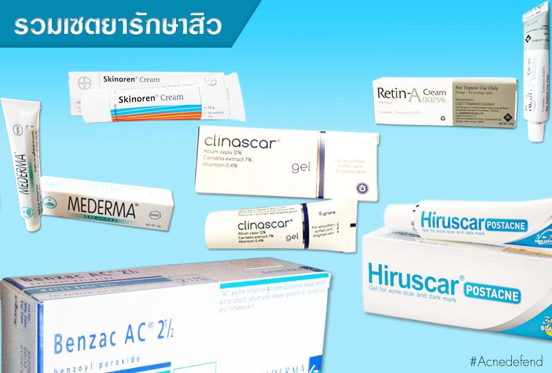 แนะนำยาทารักษาสิว รอยสิว 6 เซต 6 สไตล์
