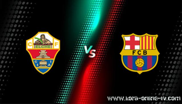 مشاهدة مباراة برشلونة وألتشي بث مباشر الدوري الاسباني