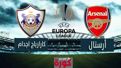بث مباشر مباراة أرسنال وكاراباج اليوم