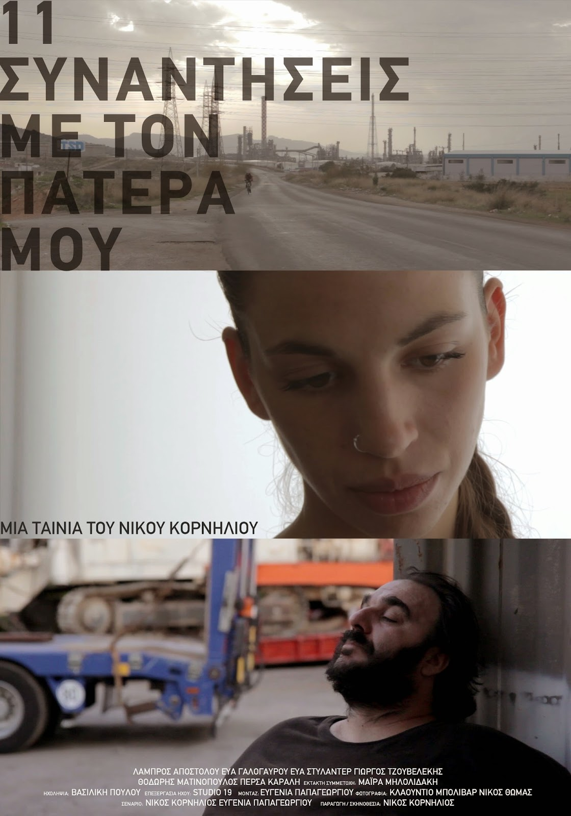 11 Meetings with My Father - 11 Συναντήσεις με τον Πατέρα μου (2012) ταινιες online seires oipeirates greek subs