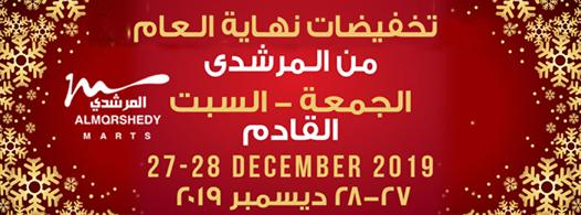 عروض المرشدى تخفيضات نهاية العام الجمعة والسبت 27 و 28 ديسمبر 2019