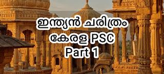 Kerala PSC മധ്യകാല ഭാരതം Part 1, റായ് പിത്തോറ, മുഹമ്മദ് ഗോറി, തറൈൻ യുദ്ധം, കുത്തബ്ദീൻ ഐബക്, മുഹമ്മദ് ബിൻ കാസിം, മുഹമ്മദ് ഗസ്നി, ഫിർദൗസി,