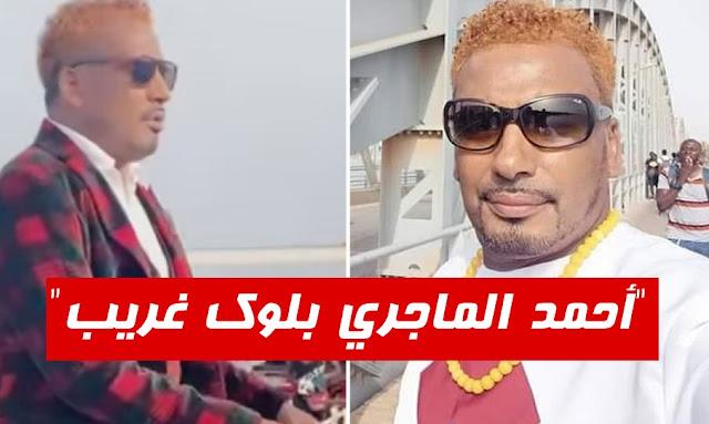 الفنان أحمد الماجري يثير الجدل إثر ظهوره بلوك جديد وغريب !