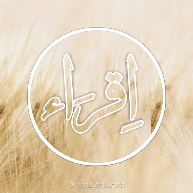 iqra name photos