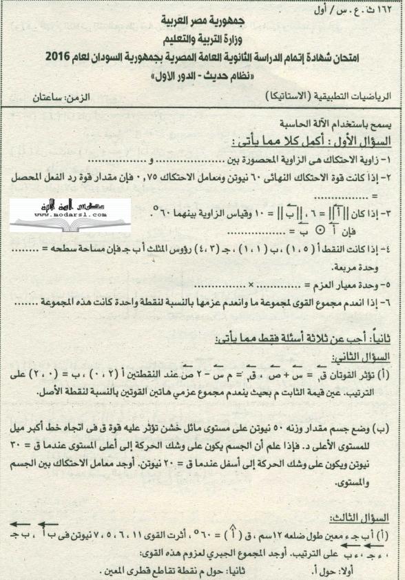 """امتحان الاستاتيكا 2016 للثانوية العامة بـ""""السودان"""" + نموذج الاجابة 1"""