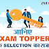जानिये Exam Toppers के Selection का राज़ at 8 p.m.