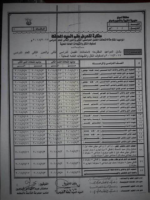 جداول امتحانات الفصل الدراسي الثاني آخر العام 2018 - محافظة أسوان