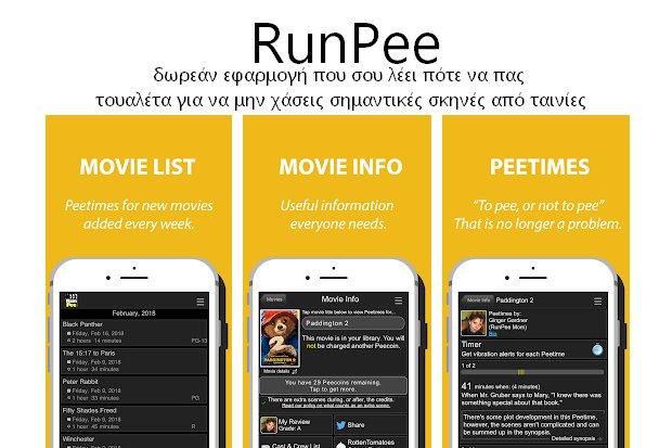 RunPee - Πας στο WC την κατάλληλη στιγμή