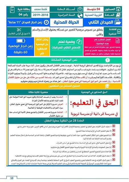 بطاقات فنية التربية المدنية للرابعة 12.jpg