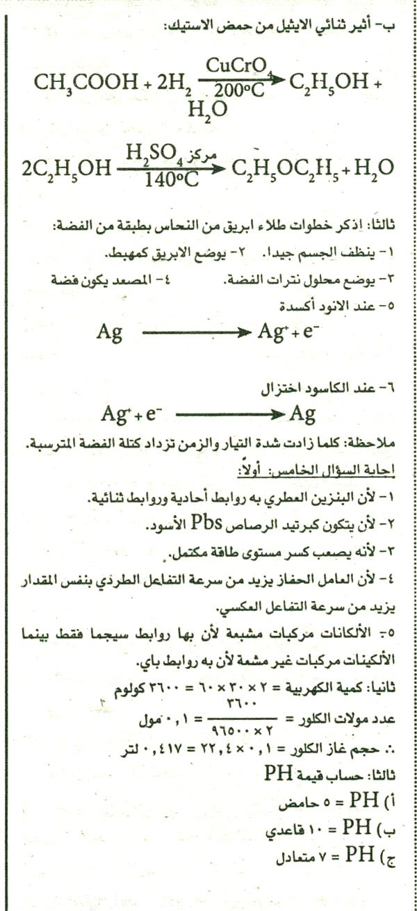 امتحان كيمياء الثانوية العامة بالسودان 2016 3_1461101965133