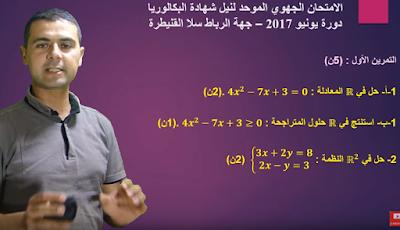 الاستعداد للامتحان الجهوي في الرياضيات اولى باك آداب