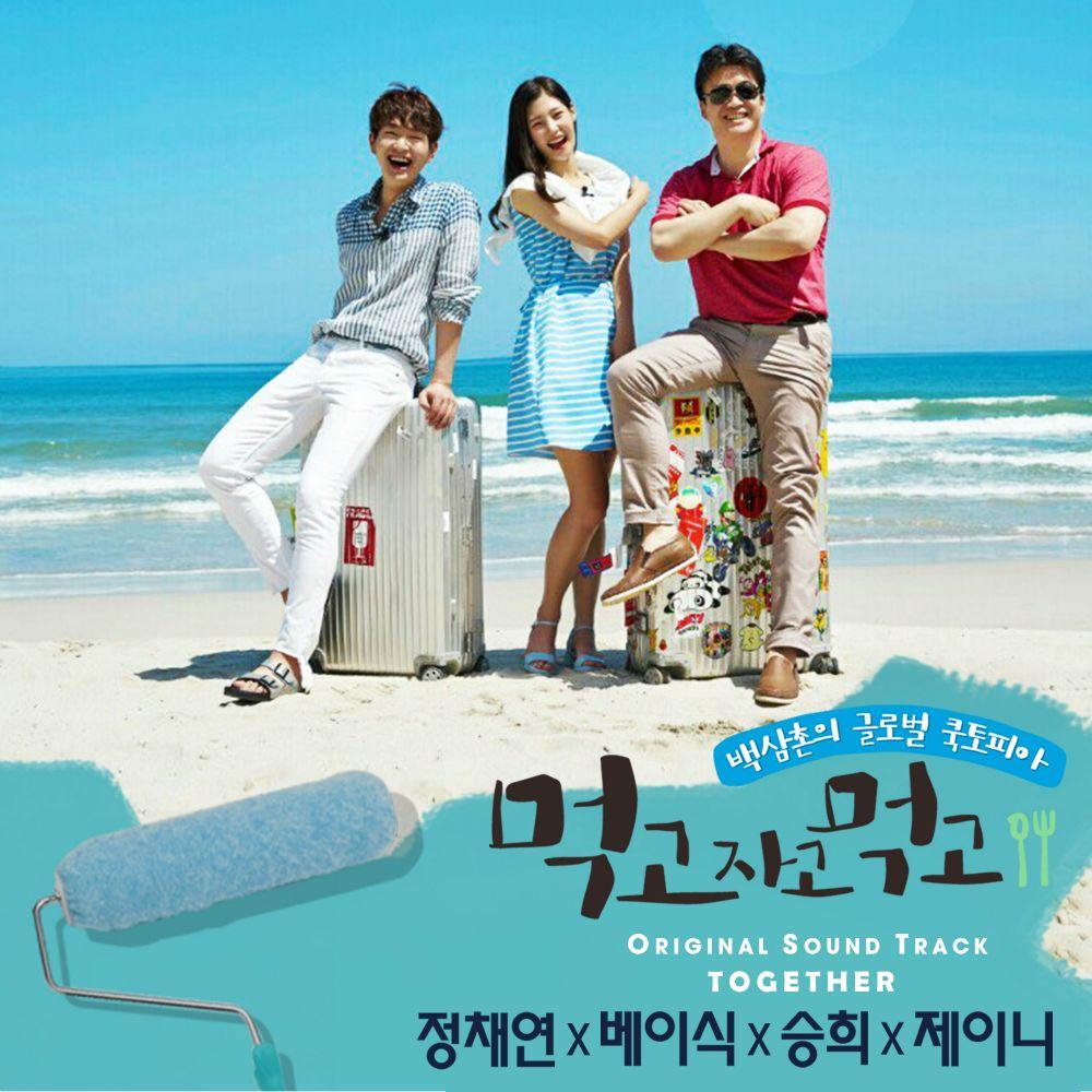 Jung Chae Yeon, Basick, Seung Hee, Janey – Eat Sleep Eat OST