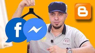 تحميل كود إضافة صندوق دردشة فيس بوك ماسنجر على بلوجر
