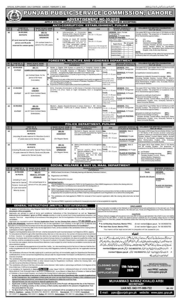 PPSC Jobs February 2020 For Data Entry Operator, Assistant