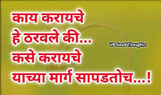 good-thoughts-in-marathi-on-life-sunder-vichar-suvichar-status-vb-vijay-bhagat-मार्ग-सापडतोच