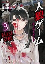 Jinrou Game - Beast Side