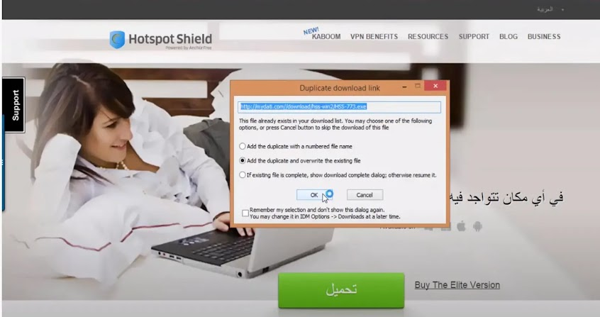 تحميل برنامج فتح المواقع المحجوبة مجانا للكمبیوتر ویندوز 7