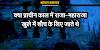 प्राचीन काल में क्या राजा-महाराजा भी खुले में शौच के लिए जाते थे / GK IN HINDI