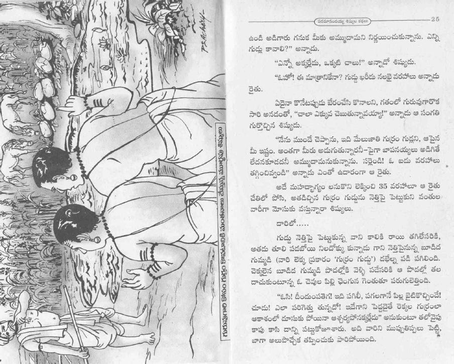 Balamitra kathalu telugu