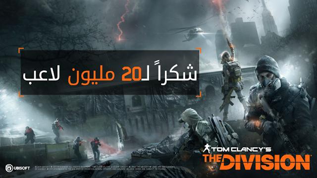 رسميا لعبة The Division تصل لحاجز 20 مليون لاعب و Ubisoft توجه رسالة بهذه المناسبة ...