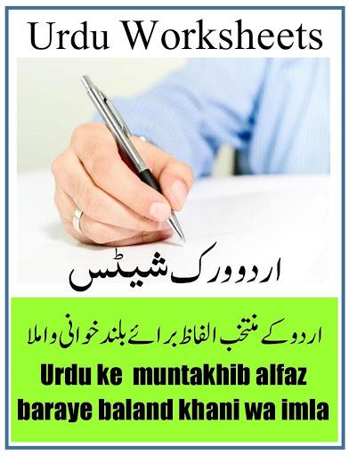 Urdu ke muntakhib alfaz  baraye baland khani wa imla