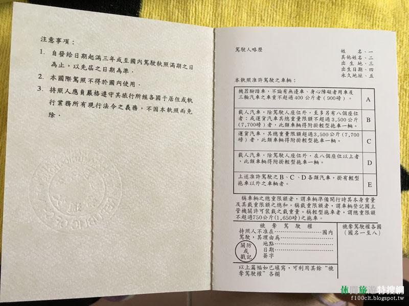 國際駕照申請方式 全臺監理站地址   休閒旅遊特搜網
