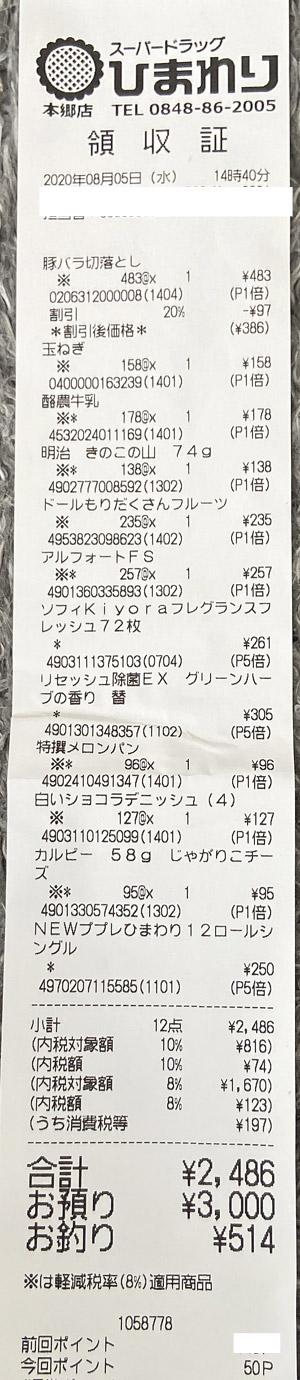 スーパードラッグひまわり 本郷店 2020/8/5 のレシート