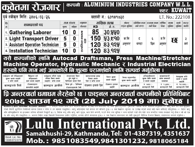 Jobs in Kuwait for Nepali, Salary Rs 53,910