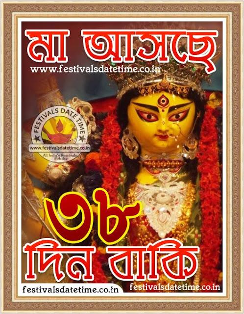 Maa Durga Asche 38 Days Left, Maa Asche 38 Din Baki Pic