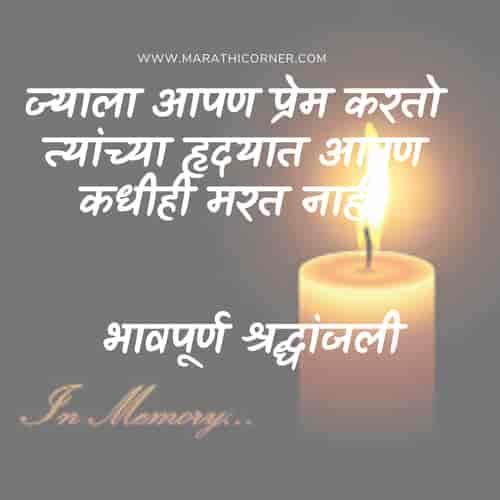 Bhavpurna Shradhanjali Status in Marathi