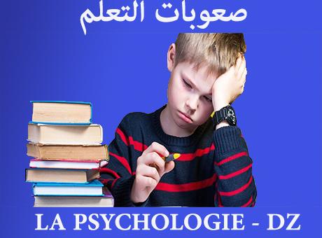 صعوبات التعلم pdf بحث جاهز