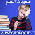 صعوبات التعلم pdf - بحث جاهز -