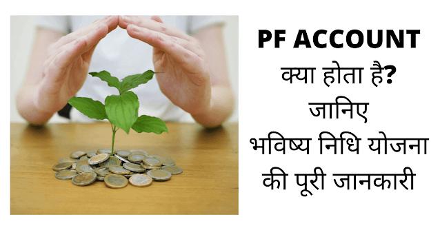 PF क्या होता है? PF फुल फाॅर्म इंन हिंदी