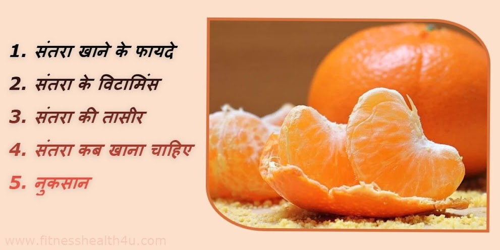 संतरा खाने के 12 फायदे और नुकसान | benefits and side effects of oranges in hindi