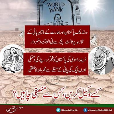 Moonis elahi says World bank pauses water arbitration between Pakistan and India-ورلڈ بنک پاکستان اور بھارت کے مابین پانی کے تنازعہ پر ثالث بننے سے فی الوقت دستبردار