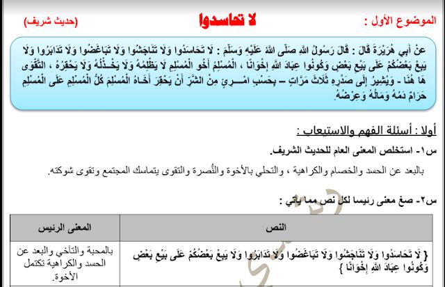 مذكرة لغة عربية الصف العاشر الفصل الثاني اعداد هاني البياع