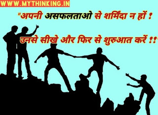 Success Quotes in hindi, Success Status in hindi
