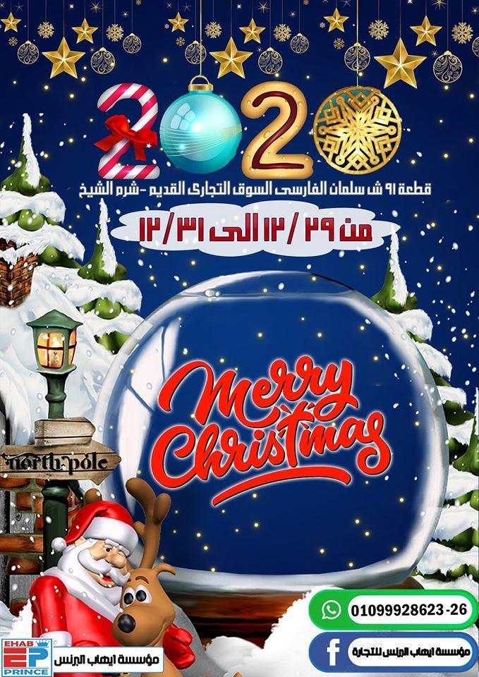عروض ايهاب البرنس شرم الشيخ من 29 ديسمبر حتى 31 ديسمبر 2019 عروض الكريسماس