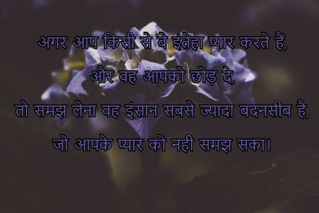WhatsApp Status for Lover in Hindi