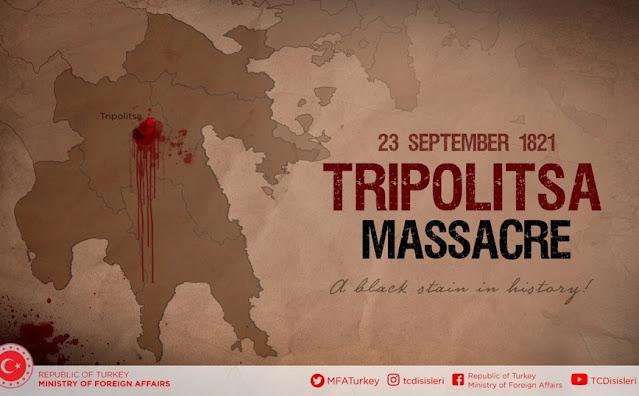 Τουρκικό ΥΠΕΞ: «Δεκάδες χιλιάδες Τούρκοι δολοφονήθηκαν στην Τριπολιτσά πριν 200 χρόνια»