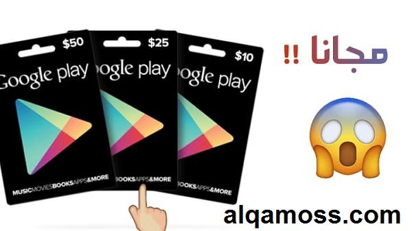 طريقة الحصول على بطاقات جوجل بلاي مجانا