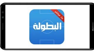 تنزيل برنامج Elbotola البطولة - مباريات اليوم  AdFree Apk مهكر بدون اعلانات بأخر اصدار