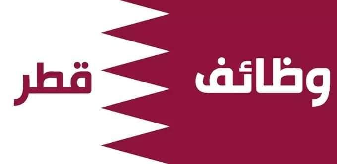 وظائف مجموعة الملكة للتموين في قطر لعدد من التخصصات
