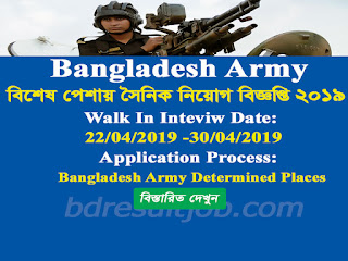 Bangladesh Army Sainik Recruitment Circular 2019