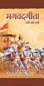 Bhagavd Gita In Marathi PDF